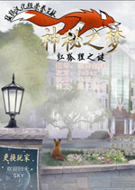 神秘之梦:红狐狸之谜中文汉化版