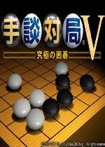 手谈对局5究极围棋完全汉化版