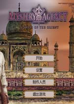 神秘侦探2东方的秘密