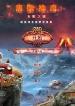 黑暗维度3灰烬之城汉化中文典藏版