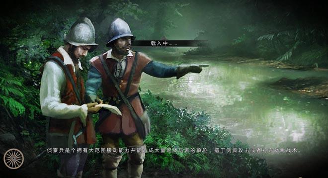 远征军:征服者截图2