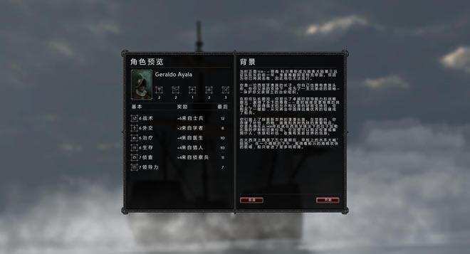 远征军:征服者截图3