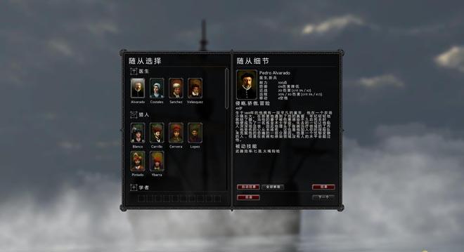 远征军:征服者截图4