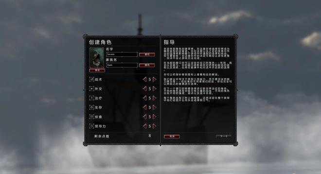 远征军:征服者截图5