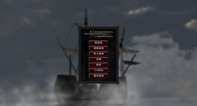 远征军:征服者截图0