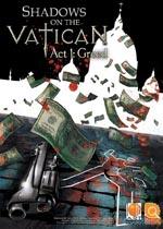 梵蒂冈的阴影:第一幕贪婪