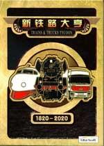 新铁路大亨(Trains Trucks Tycoon)汉化中文版