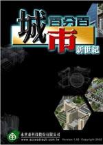 城市百分百:新世纪