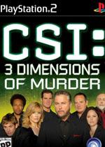犯罪现场调查:谋杀的三维