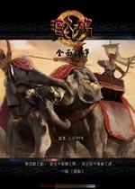 汉之殇全面战争V1.06整合中文版
