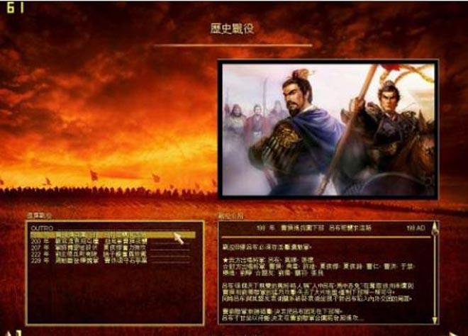 汉之殇全面战争截图3