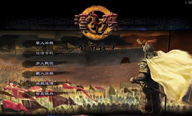 汉之殇全面战争截图6
