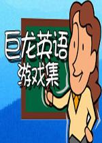巨龙英语游戏集