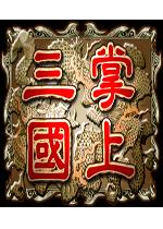 掌上三国电脑版安卓中文版v1.4.5