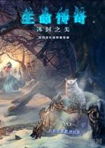 生命传奇2:冰封之美中文典藏版