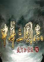 中华三国志V8威力加强PK版