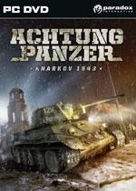 坦克:哈尔科夫1943