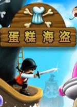 蛋糕海盗修改版