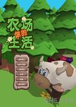 你的农场生活中文版