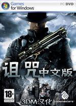 诅咒(Damnation)免CD汉化中文破解版