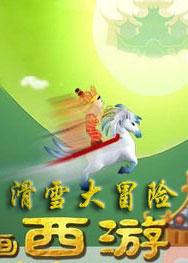 滑雪大冒险西游版中文免费安卓电脑版