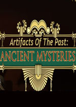 远古文物之谜