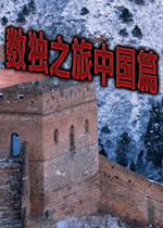 数独之旅中国篇