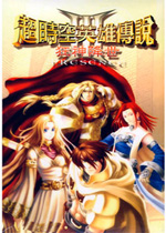 超时空英雄传说3:狂神降世(Chrono heroes lore 3 god came)加强版