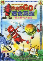 速食英雄(热狗热GO):爱与勇气大冒险
