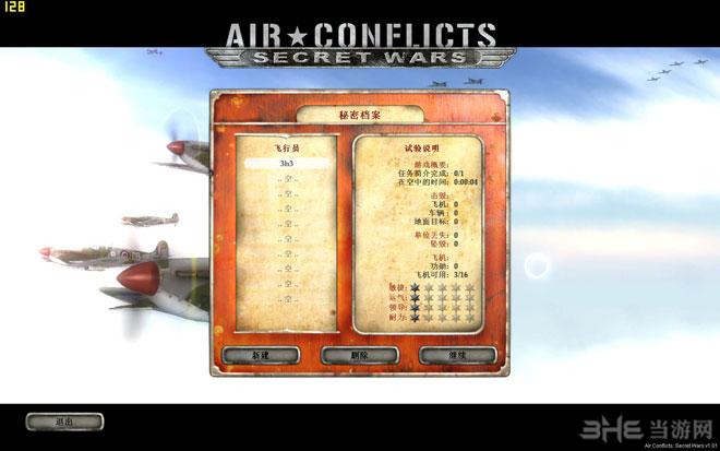 空中冲突:秘密战争截图1