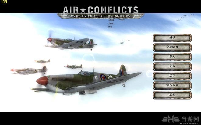 空中冲突:秘密战争截图0