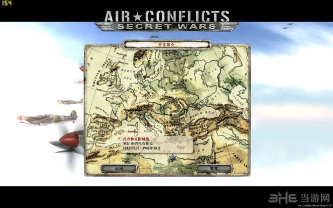 空中冲突:秘密战争截图2
