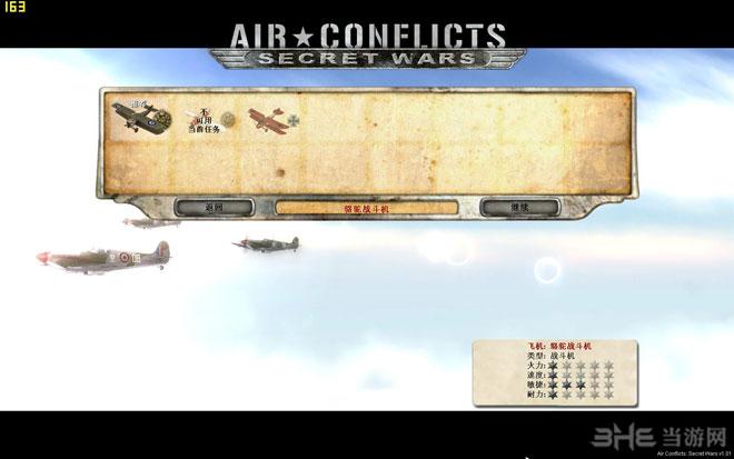 空中冲突:秘密战争截图3