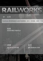 铁路工厂2010(Railworks 2010)中文版