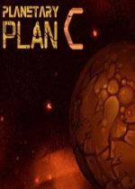 行星救援计划