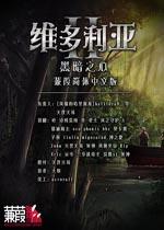 �S多利��2黑暗之心�h化中文版