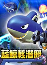 蓝鲸核潜艇
