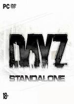 DayZ独立版(DayZ Standalone)破解版