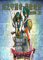 勇者斗恶龙8.5-海之守望者-亲缘轮回中文版