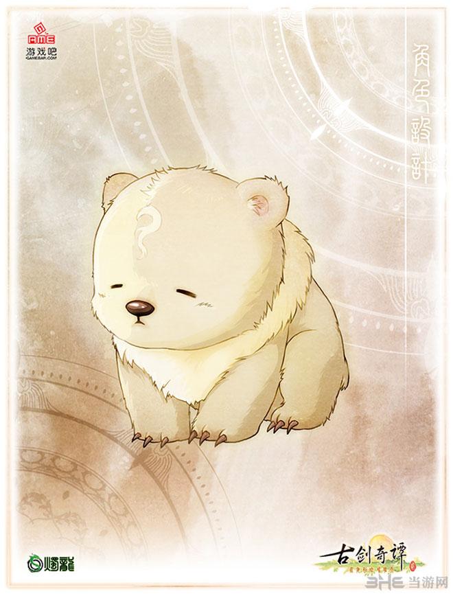 古剑奇谭2小熊图片
