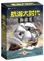 航海大时代:海盗王