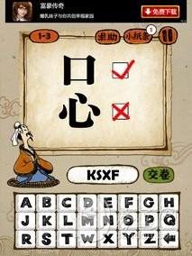 成语玩命猜1-3答案:口是心非KSXF
