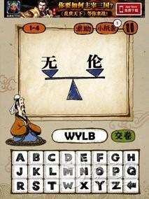 成语玩命猜1-4答案:无与伦比WYLB