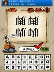 4-1答案:四脚朝天SJCT
