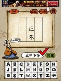 5-1答案:正中下怀ZZXH