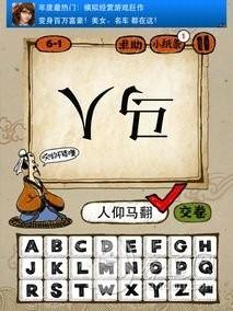 成语玩命猜6-1答案:人仰马翻RYMF