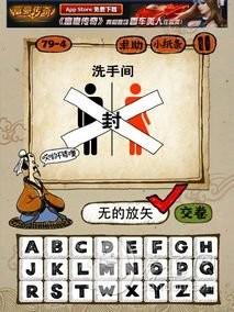 成语玩命猜79-4答案:无的放矢