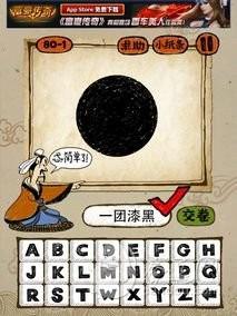 成语玩命猜80-1答案:一团漆黑