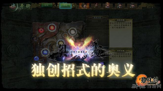 轩辕剑6战斗截图