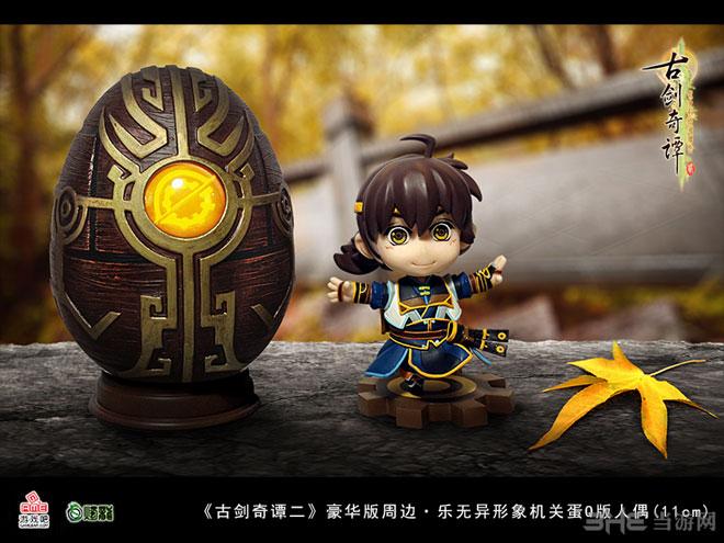 古剑奇谭2机关蛋图片